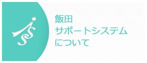 飯田サポートシステムについて