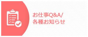 お仕事Q&A/各種お知らせ