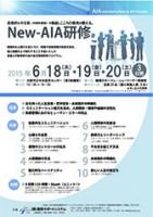 new-AIA kenshuu