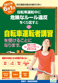 自転車の 改正道交法 自転車 危険行為 : 月1日改正 自転車取り締まり ...
