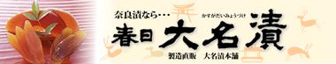 daimyouduke