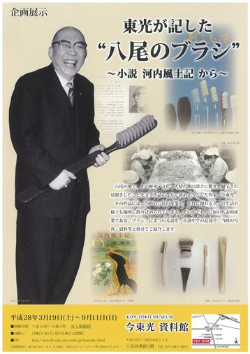 yao-toothbrush2