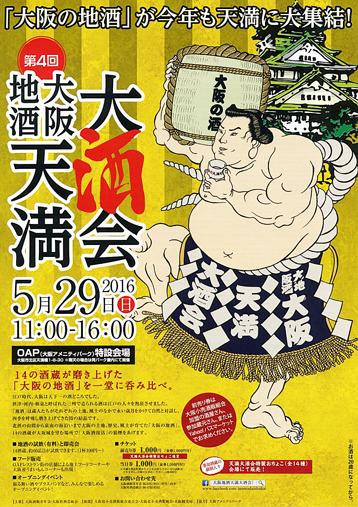 tenma_sake1605_2