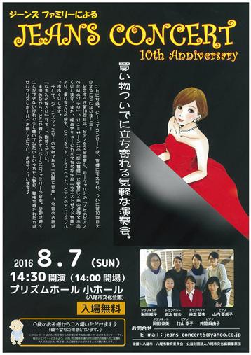 jeans-concert2016-2