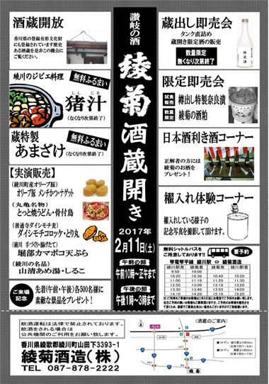 ayakiku-kurabiarki-2017