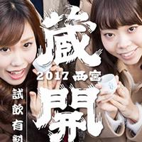 nishinomiya02