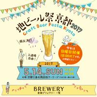 kyoto_beer2017