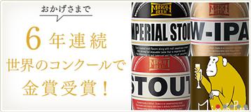 minoo_beer2