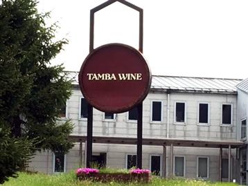 tanba_wine6