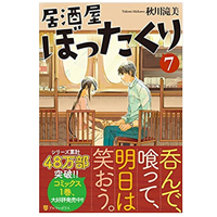 book_izakaya