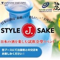 STYLE J.SAKE