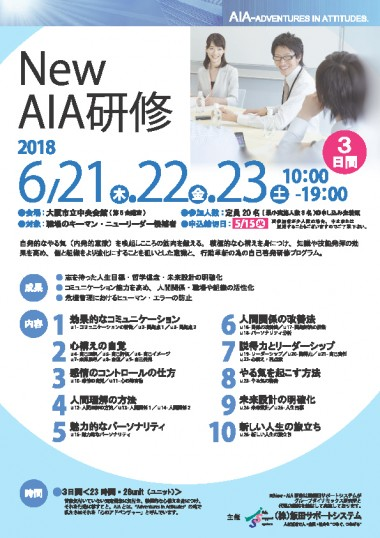 New-AIA_2018-1
