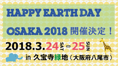 happy-earthday