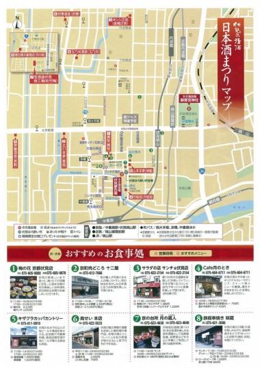 2018_fushimi-sake-MAP