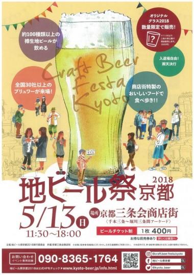 2018_kyoto-beerfes