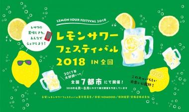 Osaka-lemonS2018