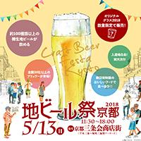 kyoto-beer2018