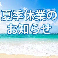 夏休み2018