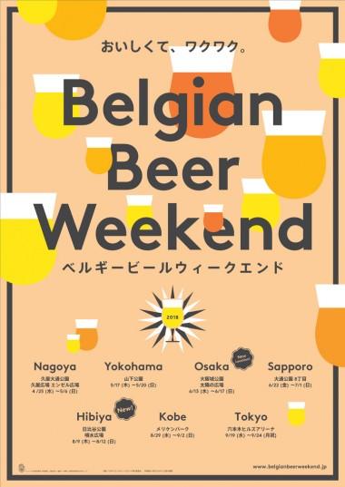 belgium-beer-weekebd2018