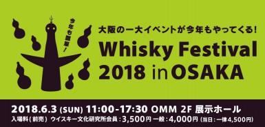 Whisky-festival-inOsaka2018