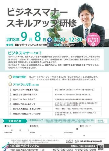 2018Business-seminar