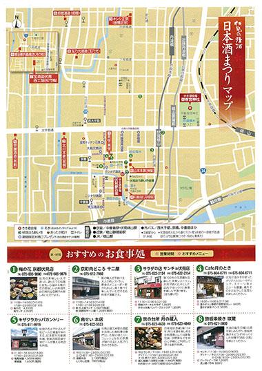 2019_fushimi-sake-MAP