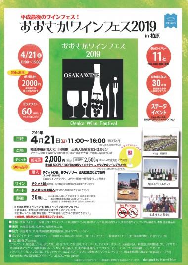 2018_winefes-Osaka