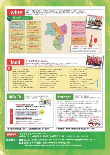 Osaka-winefesNo.5-ura