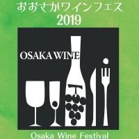 oosakawinefes2019